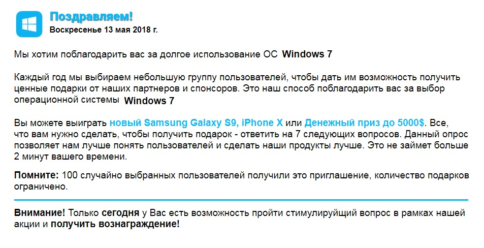 Уважаемый пользователь операционной системы Windows 7 отзывы