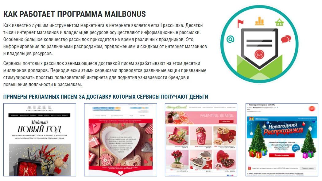 MailBonus отзывы