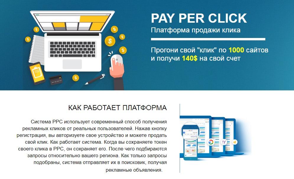 Pay Per Click отзывы