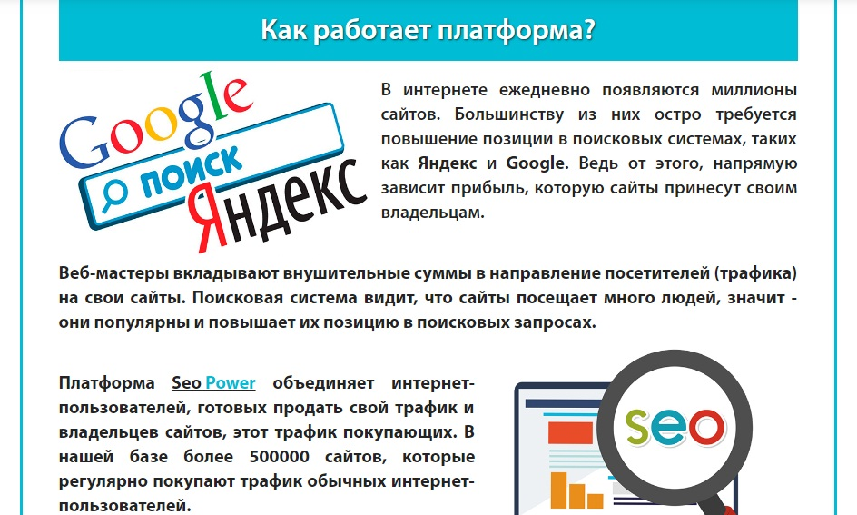 Seo Power отзывы