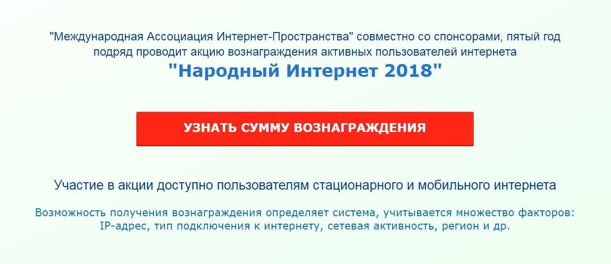 Ежегодная акция Народный интернет 2018 отзывы