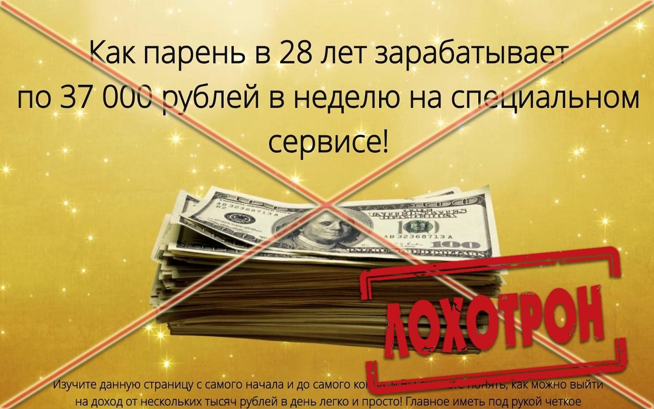 Лохотрон Бизнес-кейс с заработком от 3 000 рублей в день отзывы
