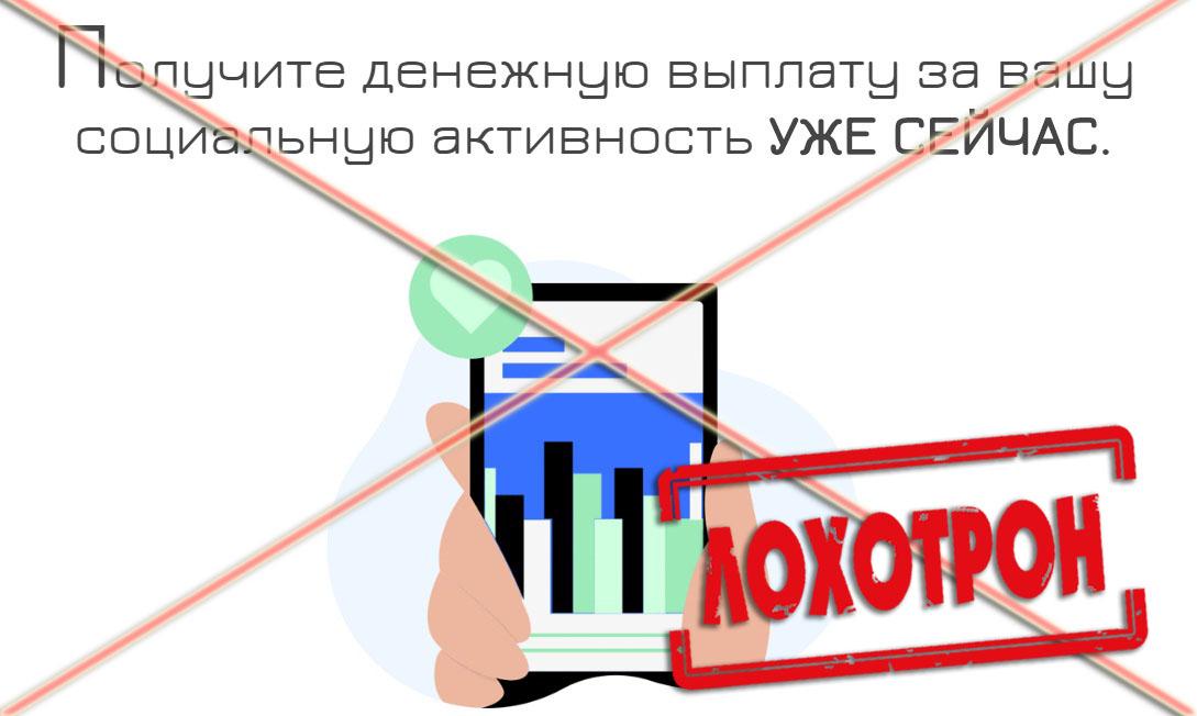 Лохотрон Денежная выплата за вашу социальную активность отзывы