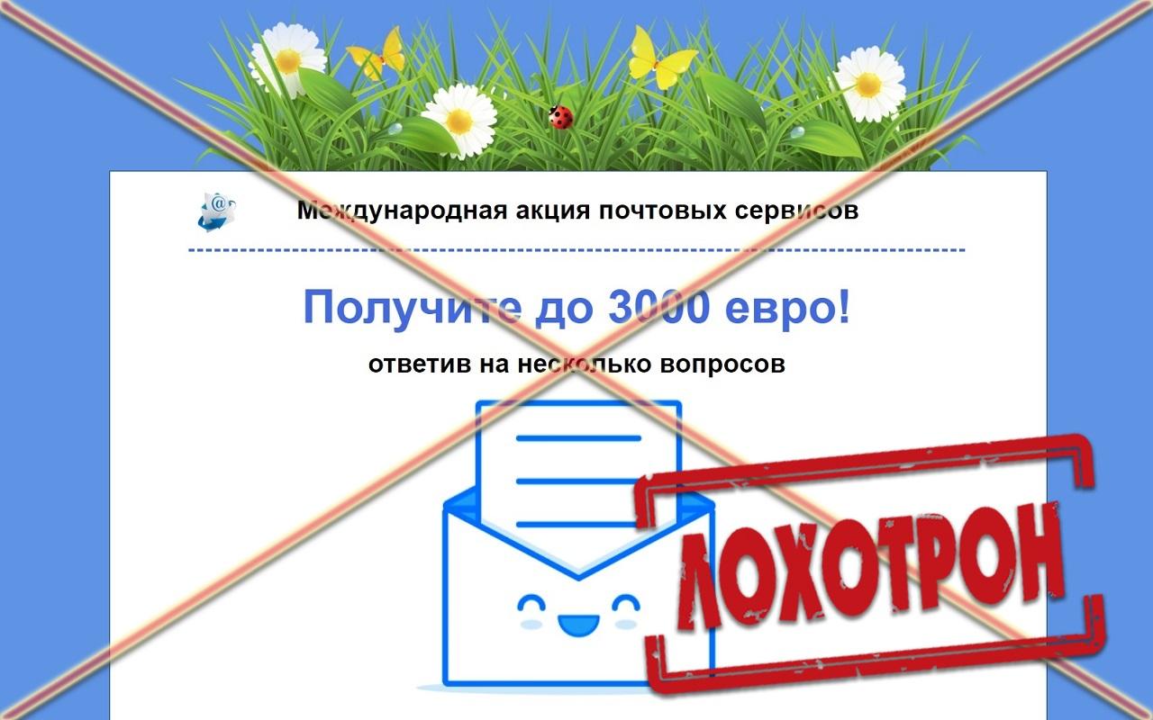 Лохотрон Международная акция почтовых сервисов Счастливый e-mail отзывы