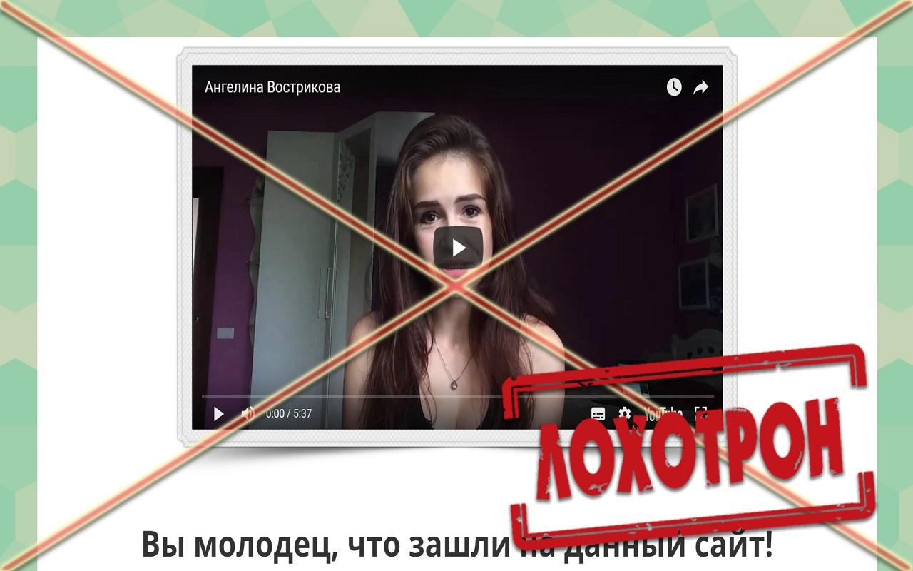 Лохотрон Метод Ангелины Востриковой отзывы