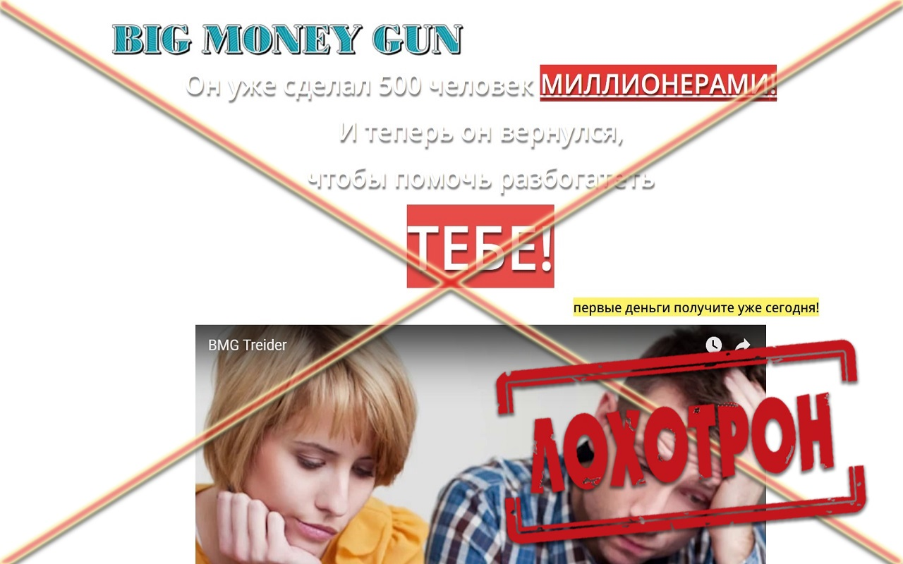 Лохотрон Big Money Gun 2.0 отзывы