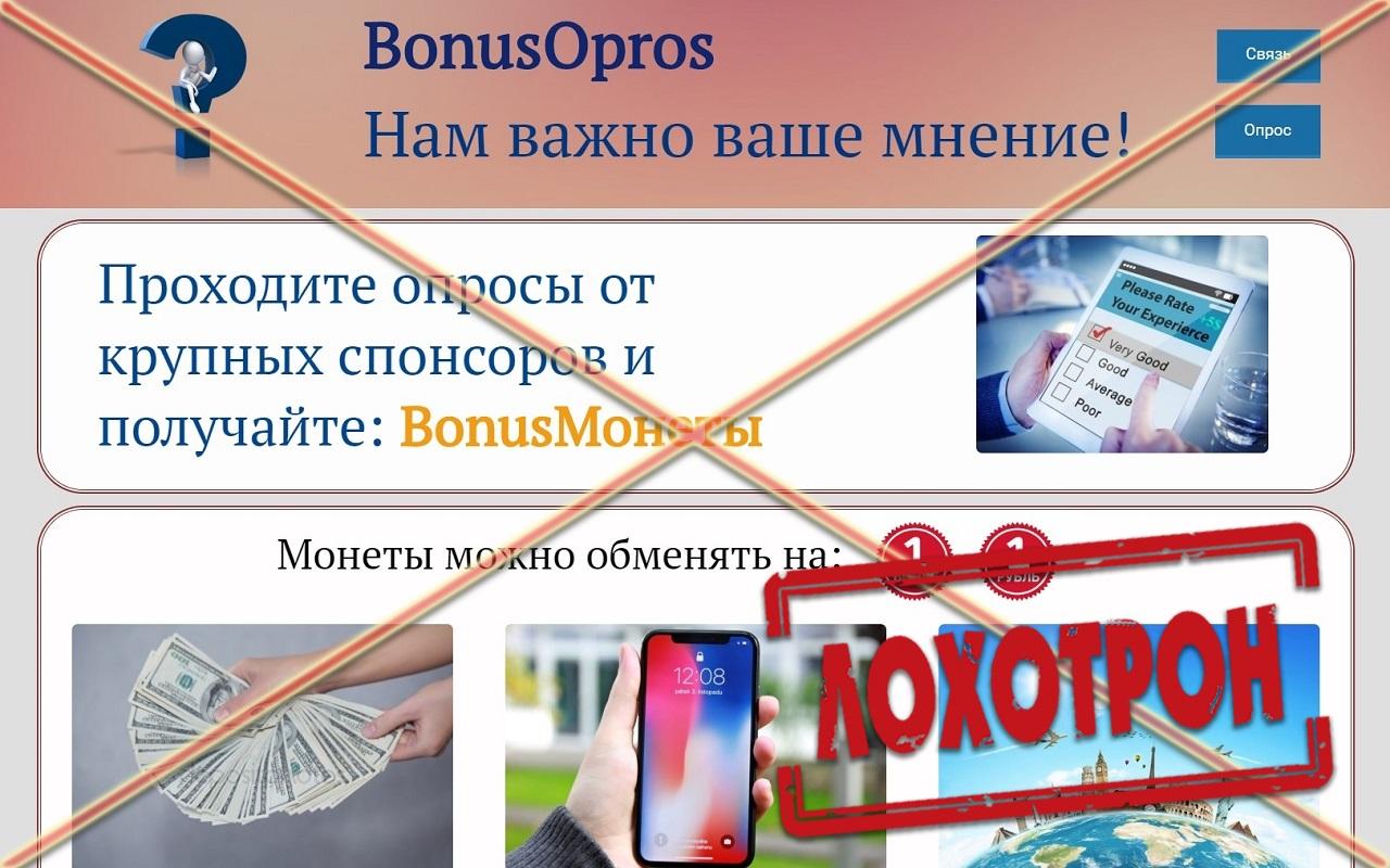 Лохотрон BonusOpros отзывы