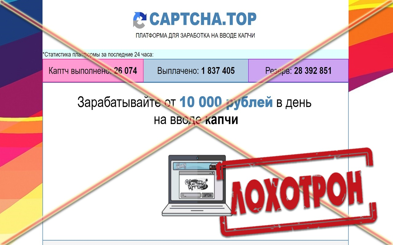 Лохотрон Capcha.top отзывы
