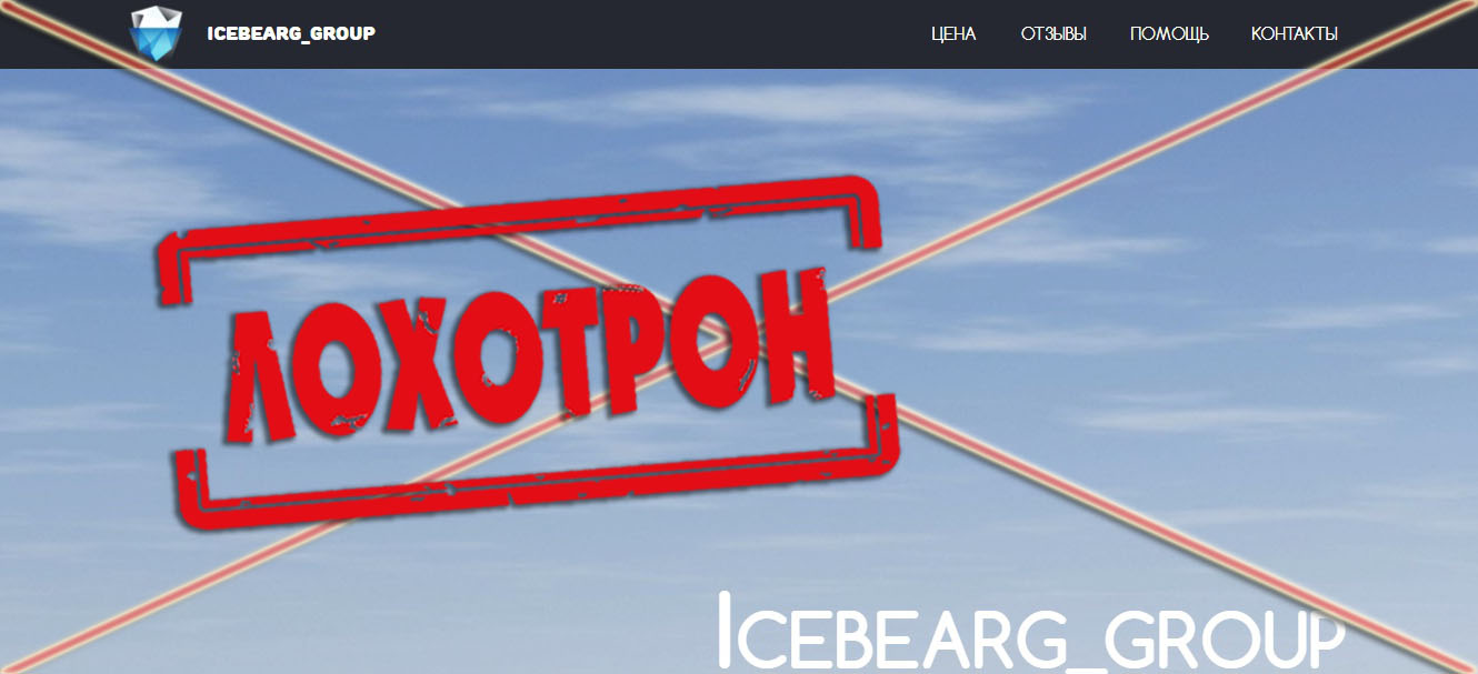 Лохотрон Icebearg_Group отзывы