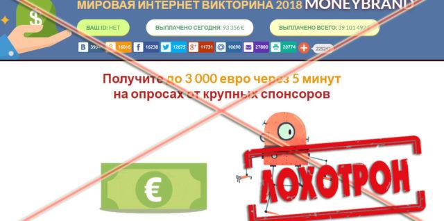 Лохотрон Moneybrand отзывы