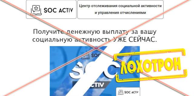 Лохотрон Soc Activ отзывы