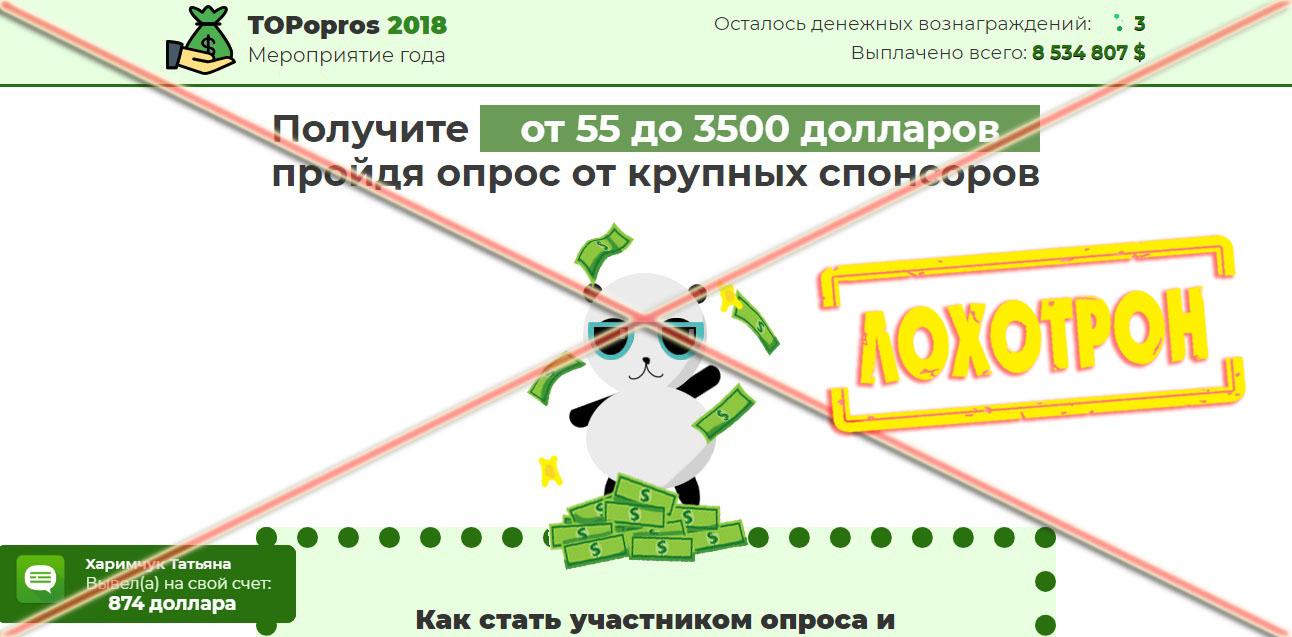 Лохотрон TOPopros 2018 отзывы