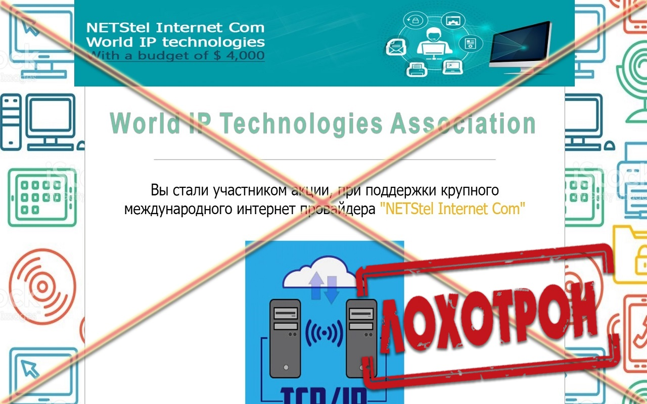 Лохотрон World IP Technologies Association отзывы