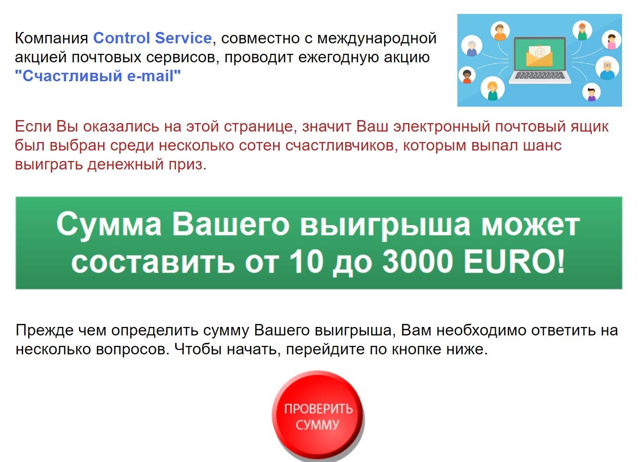 Международная акция почтовых сервисов Счастливый e-mail отзывы