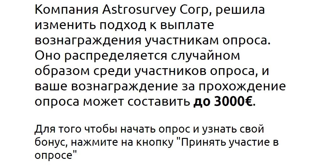 Опрос Astrosurvey Corp отзывы