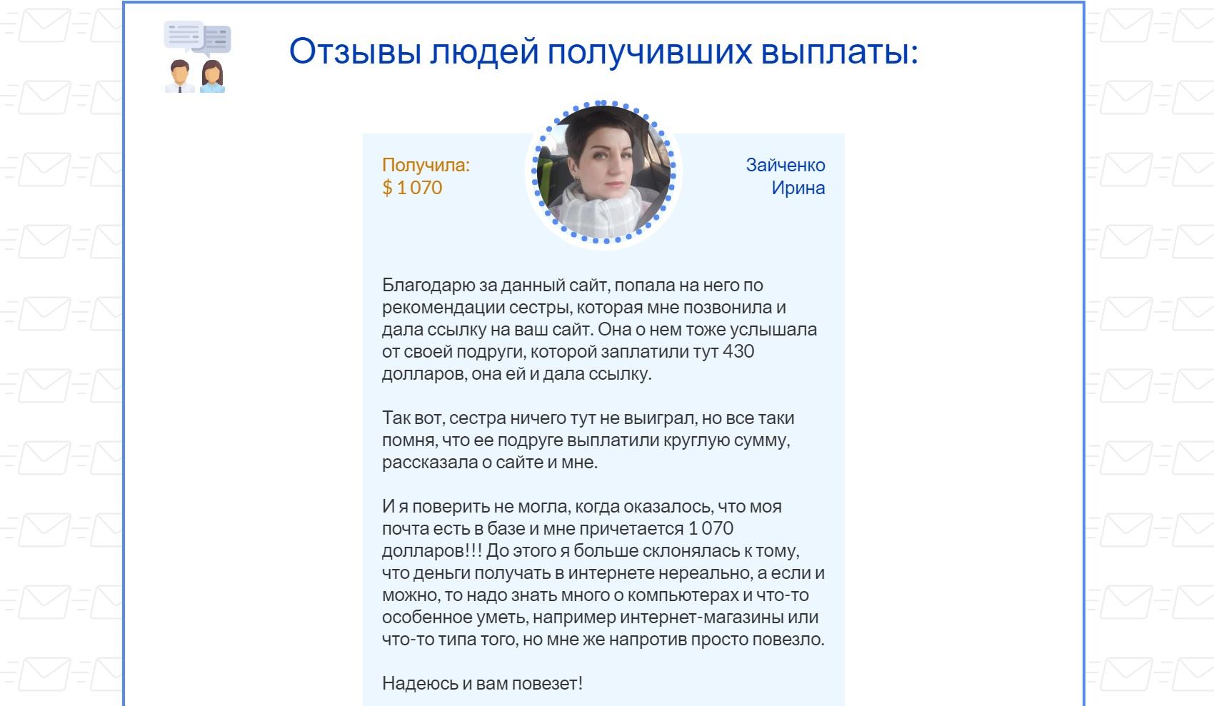 викторина Золотая Электронная Почта отзывы