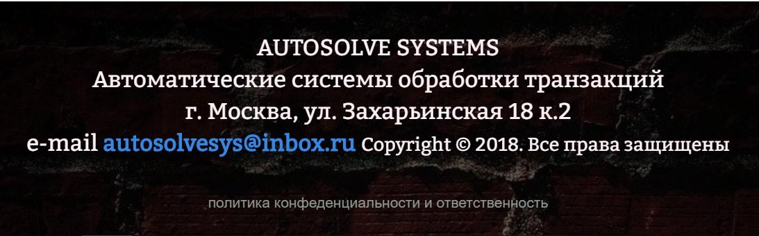 Autosolve Systems отзывы