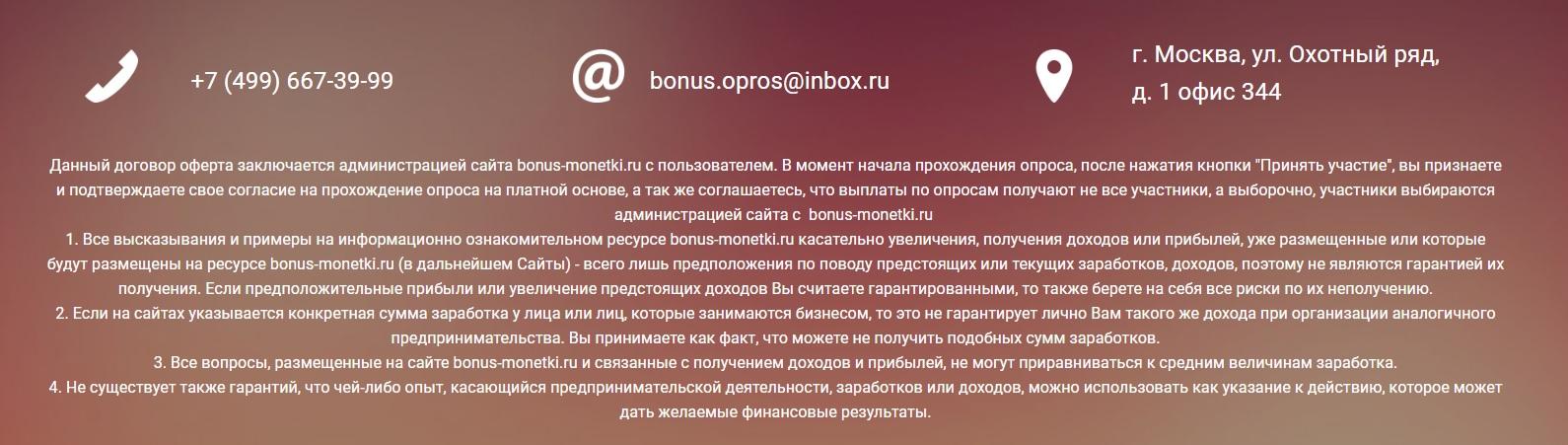 BonusOpros отзывы