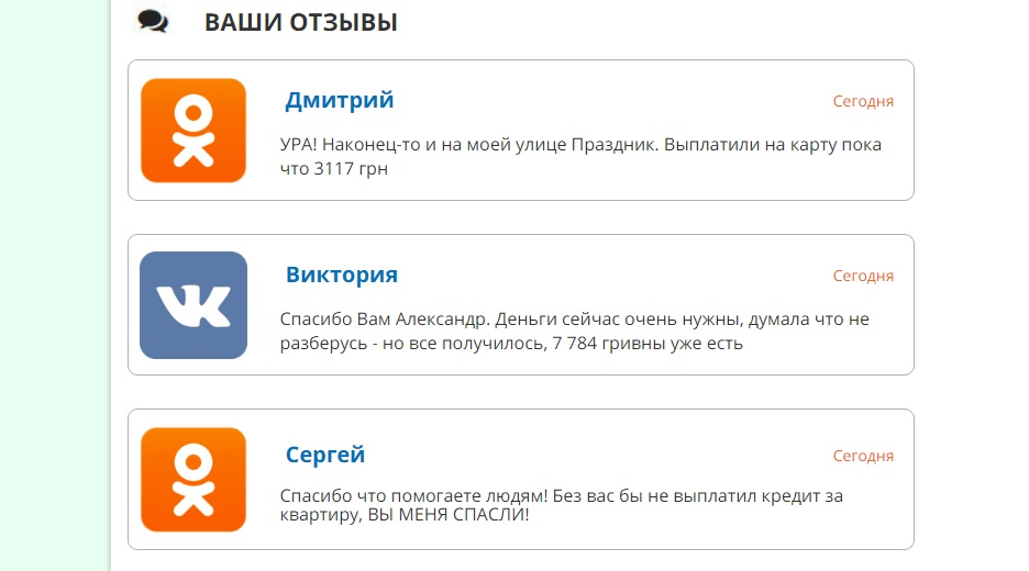 Expired Websites отзывы
