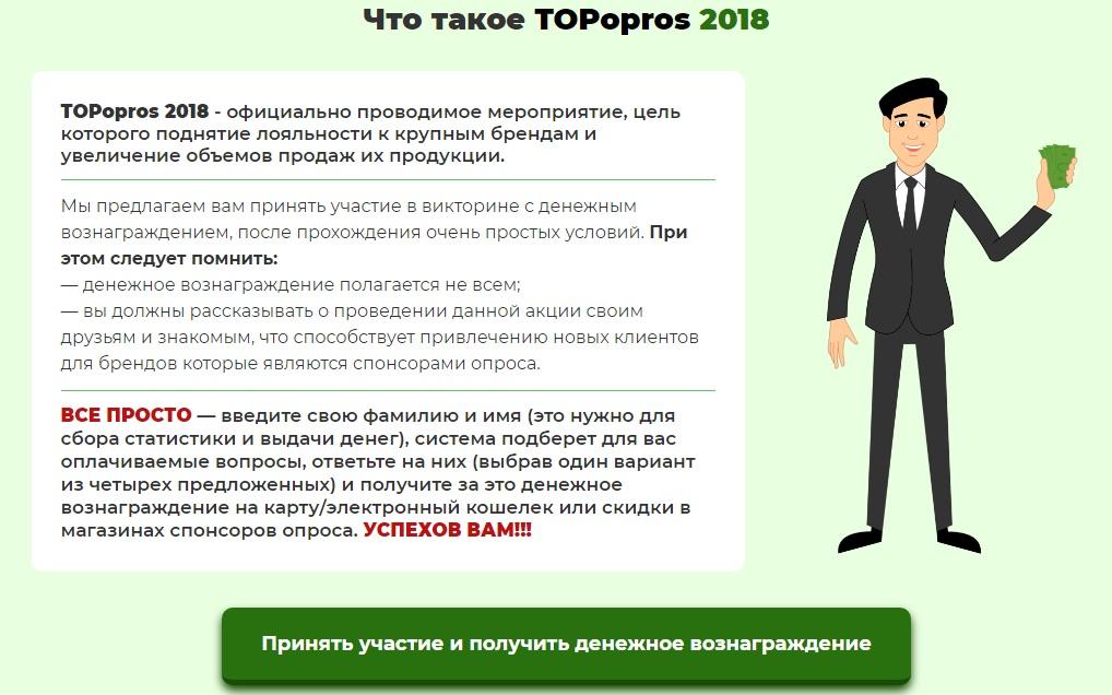 TOPopros 2018 отзывы