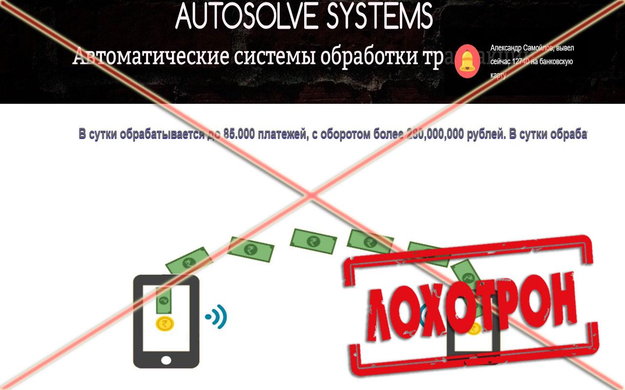 Лохотрон Autosolve Systems отзывы