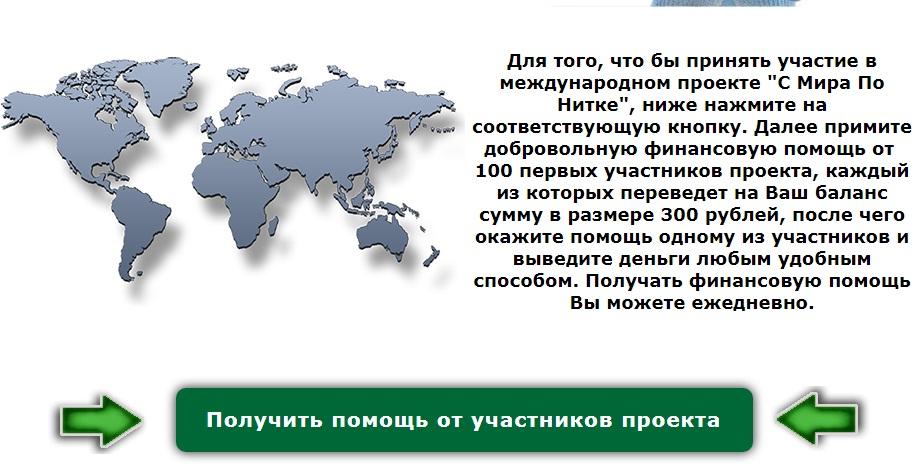 Международный народный проект С миру по нитке отзывы