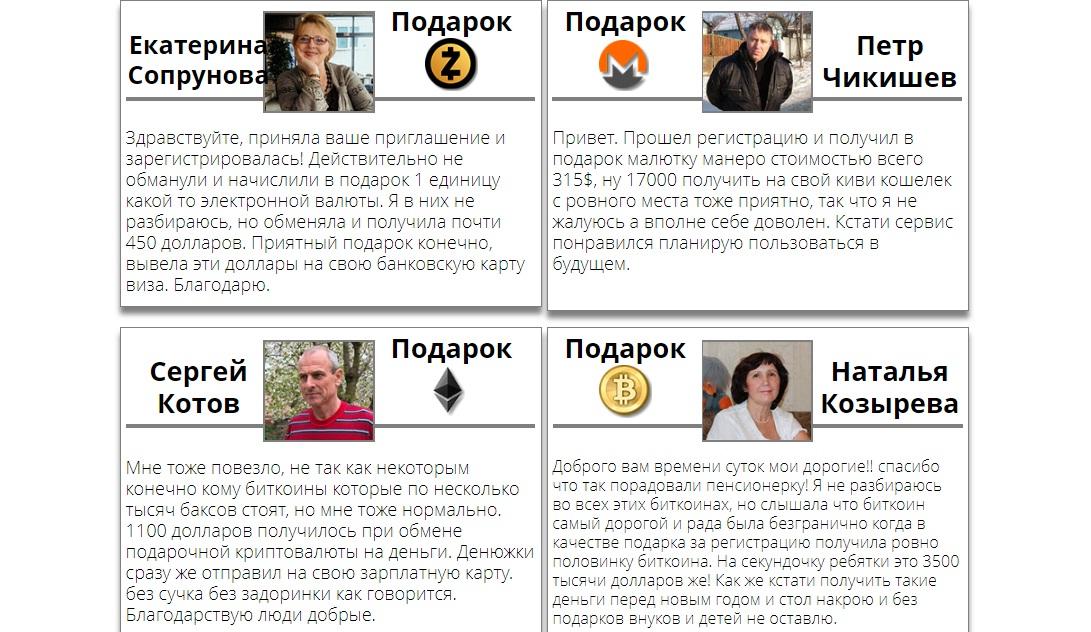 Crypto отзывы