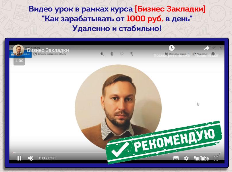 Бизнес закладки от Дмитрия Дроздова
