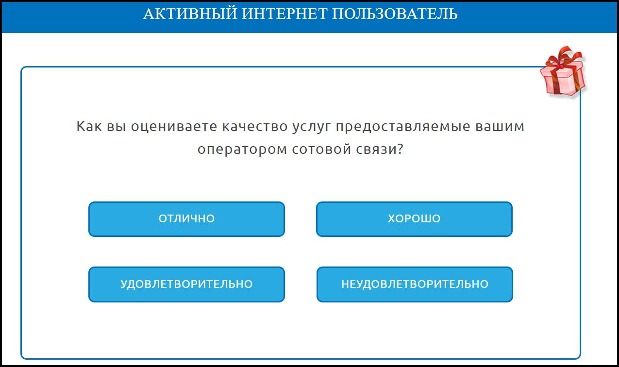 Номинация активный интернет пользователь отзывы