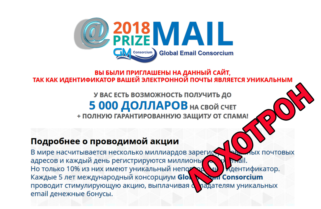 Prizemail 2018 отзывы 01