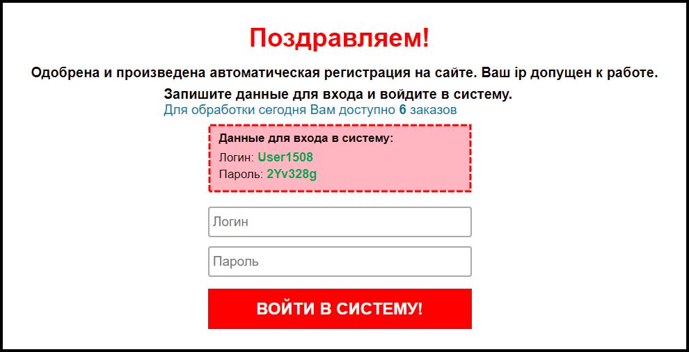 Интернет-магазин бытовой техники DNS Shop набирает сотрудников — отзывы 04